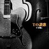 T字路s / Tの讃歌 [CD] [アルバム] [2015/06/24発売]