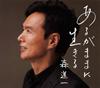 森進一 / あるがままに生きる [CD] [シングル] [2015/06/24発売]