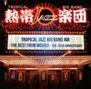 ラテン・ジャズ・ビッグバンド、熱帯JAZZ楽団が結成20年を迎えて映画音楽ベスト・アルバムをリリース