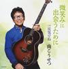 南こうせつ / 微笑みに出会うために / 元気でね [CD] [シングル] [2015/06/10発売]