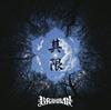 ブラフマン / 其限〜sorekiri〜 [CD] [シングル] [2015/07/01発売]