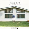乃木坂46 / 太陽ノック(TYPE-A)