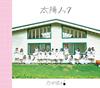 乃木坂46 / 太陽ノック