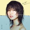 黒木渚 / 君が私をダメにする [2CD] [限定] [CD] [シングル] [2015/06/10発売]