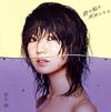 黒木渚 / 君が私をダメにする [CD] [シングル] [2015/06/10発売]