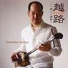 大島保克 / 越路 Kuitsui〜八重山二揚集〜 [CD] [アルバム] [2015/07/22発売]