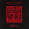 頭脳警察 / 間違いだらけの歌 2010.8.8 STUDIO LIVE [CD] [アルバム] [2015/07/22発売]