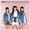ANNA☆S / 命短し走れよ乙女 / くるくるりん(Type.A)
