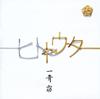 一青窈 / ヒトトウタ [CD+DVD] [限定] [CD] [アルバム] [2015/07/29発売]