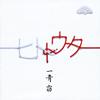 一青窈 / ヒトトウタ [CD] [アルバム] [2015/07/29発売]