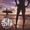クレイジーケンバンド / 指輪 [CD] [シングル] [2015/07/01発売]