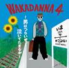 若旦那 / WAKADANNA4〜男はつらいぜ、泣いてたまるか〜 [CD] [アルバム] [2015/08/05発売]