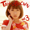 たんこぶちん / TANCOBUCHIN vol.3(TYPE-B)