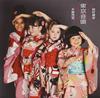木津茂里×岡村靖幸 / 東京音頭 [CD] [シングル] [2015/07/08発売]