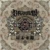 BRAHMAN / 尽未来際