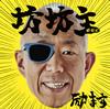 坊坊主(ボーボーズ) / 励ます [CD+DVD] [限定] [CD] [アルバム] [2015/08/26発売]