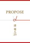 清竜人25 / PROPOSE [トールケース仕様] [Blu-ray+CD+DVD] [限定] [CD] [アルバム] [2015/09/02発売]