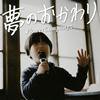 フラワーカンパニーズ / 夢のおかわり
