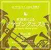 吹奏楽による「ドラゴンクエスト」Part.3 / すぎやまこういち [CD] [アルバム] [2015/08/26発売]