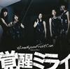 ひめキュンフルーツ缶 / 覚醒ミライ [CD+DVD] [限定] [CD] [シングル] [2015/09/09発売]