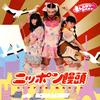 LADYBABY / ニッポン饅頭 / ULTRA☆LUCKY