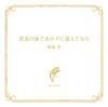 関取花 / 黄金の海であの子に逢えたなら [CD] [アルバム] [2015/09/02発売]