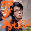 岡村靖幸 / ラブメッセージ [CD] [シングル] [2015/09/02発売]