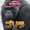 Jin-Machine、青森〈夏の魔物〉でロックフェス初参戦