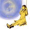 miwa / 夜空。feat.ハジ→ / ストレスフリー