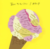 みきとP / あのこサーティースリー [CD] [シングル] [2015/09/16発売]