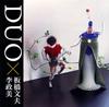 板橋文夫×李政美(いぢょんみ) / DUO [CD] [アルバム] [2015/09/02発売]