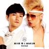 綾小路翔と森山直太朗 / ライバルズ [CD] [シングル] [2015/09/02発売]