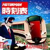 "SUPER BELL""Z / MOTOR MAN 時刻表 [CD] [アルバム] [2015/10/07発売]"