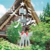 流れ星 / 岐阜ミーチャンス