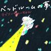 ラブリーサマーちゃん / ベッドルームの夢e.p. [CD] [シングル] [2015/09/09発売]