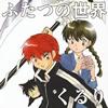 くるり / ふたつの世界 [CD] [シングル] [2015/09/16発売]