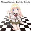 三森すずこ / Light for Knight