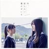 乃木坂46 / 今、話したい誰かがいる(Type A) [CD+DVD]