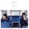 乃木坂46 / 今、話したい誰かがいる(Type B) [CD+DVD]