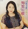 日野美歌 / 全曲集 知覧の桜 [CD] [アルバム] [2015/11/18発売]