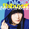 DAOKO / ShibuyaK / さみしいかみさま