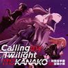 いとうかなこ / Calling my Twilight [CD] [シングル] [2015/10/28発売]