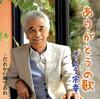 さとう宗幸 / あ・り・が・と・う・の歌 / だれかの風であれ [CD] [シングル] [2015/10/21発売]