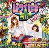 PUFFY / パフィピポ山 [CD] [シングル] [2015/11/18発売]