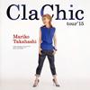 高橋真梨子 / ClaChic tour'15 [2CD] [限定] [CD] [アルバム] [2015/10/28発売]
