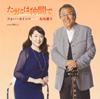 フォー・セインツ with 松坂慶子 / たまには仲間で [CD] [シングル] [2015/10/14発売]