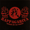 ラッパ我リヤ(mixed by DJ TOSHI(rappagariya)) / ラッパ我リヤバスギル BEST MIX 2015 [CD] [アルバム] [2015/10/28発売]