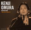 大村憲司 / ケンポン・バンド〜ベスト・ライヴ・トラック6 [2CD]