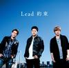 Lead / 約束