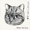 Brian the Sun / シュレディンガーの猫
